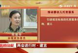 全国政协委员陈建华 推动婴幼儿托育服务