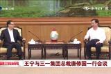 王宁与三一集团总裁唐修国一行会谈