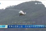 武夷山国家公园:启动直升机航空护林巡航