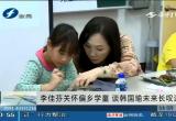 李佳芬关怀偏乡学童 谈韩国瑜未来长叹连连