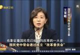 """国民党中常会通过成立""""改革委员会"""""""
