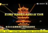 武汉8日起解除离汉离鄂通道管控