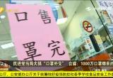 """民进党当局大搞""""口罩外交"""" 台媒:1000万口罩哪来的?"""