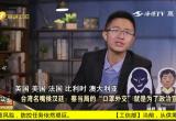 """台湾名嘴侯汉廷:蔡当局的""""口罩外交""""就是为了政治宣传"""