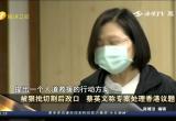 被狠批切割后改口 蔡英文称专案处理香港议题