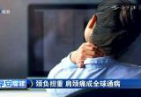 颈负担重 肩颈痛成全球通病