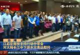 江启臣南投主持行动中常会 对大陆长江中下游水灾表达慰问