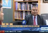台湾统派人士高度评价两岸同胞以多种方式纪念台湾光复