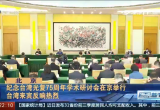 纪念台湾光复75周年学术研讨会在京举行 台湾来宾反响热烈