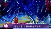 """""""两岸小围炉""""2018海峡两岸少儿春节大联欢:留守儿童 大联欢舞台诉心声"""