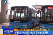 340部新能源公交车上路