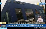 4S店收费名目五花八门,福州商务局开展整顿