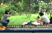 """2019世界地球日 台湾慈济举办""""蔬食无痕野餐日"""""""