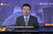 郭台铭参选能解除国民党的困境吗?