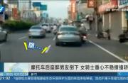 新竹:摩托车后座醉男友倒下  女骑士重心不稳擦撞轿车