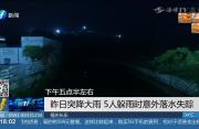 福州长乐:5人躲雨 竟然造成三死俩失踪