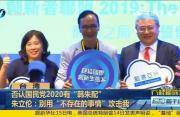 """否认国民党2020有""""韩朱配""""    朱立伦:别用""""不存在的事情""""攻击我"""