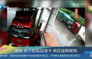 湖南:男子捡到加油卡 疯狂盗刷被拘