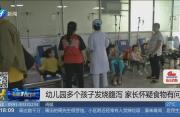 幼儿园多个孩子发烧腹泻 家长怀疑食物有问题
