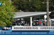 美国校园枪击惨剧致2死4伤:16岁枪手自杀送医