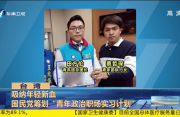 """吸纳年轻新血 国民党筹划""""青年政治职场实习计划"""""""