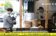 福州:早餐店恢复烟火气 打包带走居多