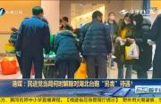 """港媒:民进党当局何时解除对湖北台胞""""另类""""待遇?"""