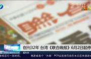 创刊32年 台湾《联合晚报》6月2日起停刊