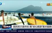 """国民党15县市长 推""""安心旅游""""影片挺韩"""