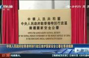 香港国安法第43条《实施细则》7日正式生效 民进党当局称会考虑反制措施