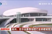 泉州:世中运赛事场馆已全部建设完工