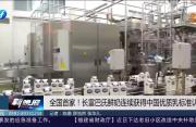 全国首家!长富巴氏鲜奶连续获得中国优质乳标准认证