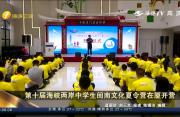 第十届海峡两岸中学生闽南文化夏令营在厦开营