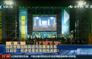 高雄市长补选倒数  蓝白阵营猛打民进党贪腐问题