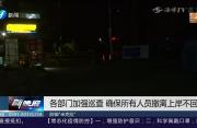 晋江深沪:受影响渔船已回港避风 渔船民全部撤离上岸