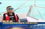 台湾知名统派学者王晓波海上追思会8日举办