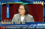 """民进党贪腐开启""""吃到饱""""模式"""