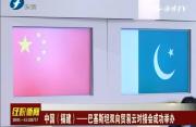 中国(福建)——巴基斯坦双向贸易云对接会成功举办