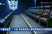 今起 多地电影院上座率限制由30%放宽至50%