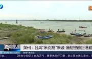 """泉州:台风""""米克拉""""来袭 渔船提前回港避风"""
