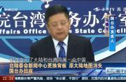 台陆委会新闻中心更换背板,原大陆地图消失 国台办回应