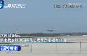 第七批在韩志愿军烈士遗骸由国产运20专机接运回国