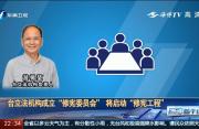 """台立法机构成立""""修宪委员会""""  将启动""""修宪工程"""""""