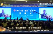 """十二届""""重庆台湾周""""活动21日开幕"""
