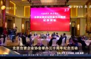 北京台资企业协会举办三十周年纪念活动