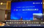 第23届京台科技论坛开幕 国台办主任刘结一出席
