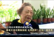 蔡英文高压限制谈统 台湾民众:自私!骗选票!
