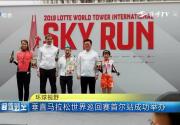 垂直马拉松世界巡回赛首尔站成功举办