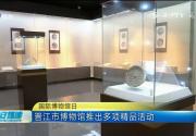 晋江市博物馆推出多项精品活动