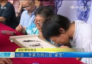 仙游:专家为民公益